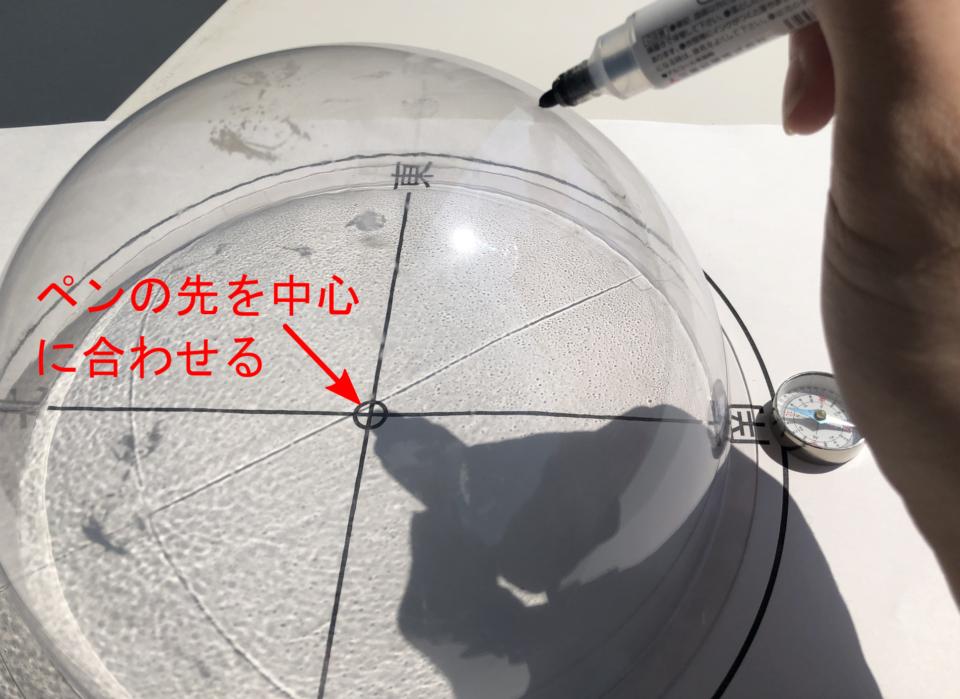 透明半球を使って太陽動きと日の出時刻&方角を調べよう!