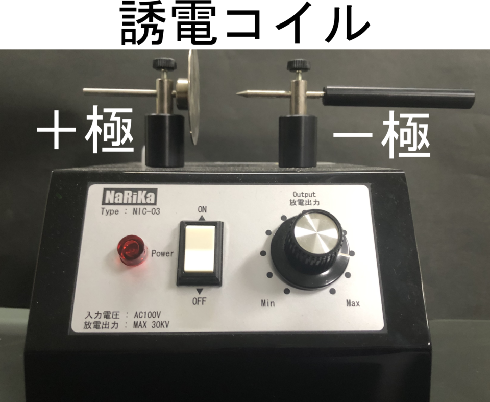 【クルックス管】電子の動きを観察して電流の正体を解き明かそう!