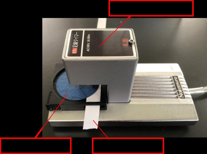 記録タイマー&ストロボスコープを使って物体の運動を測定しよう!